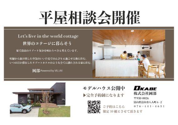 平屋住宅富山